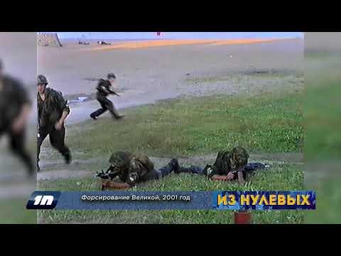 Из нулевых / 2-й сезон / 2001 / Форсирование реки Великой