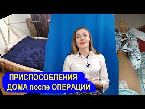 Приспособления дома после операции: рама Балканского, валик для фиксации ноги