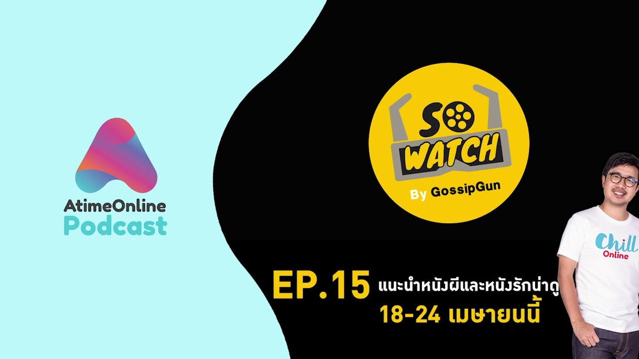 So Watch by GossipGun EP.15 แนะนำหนังผีและหนังรักน่าดูช่วง 18-24 เมษายนนี้