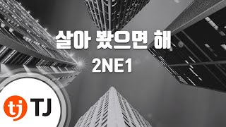 If I Were You 살아 봤으면 해 _2NE1 투애니원 _TJ노래방 (Karaoke/lyrics/romanization/KOREAN)