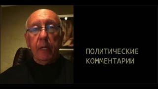 311:Отношения США и Украины в свете выборов нового президента (путь Саакашвили или новый передел)