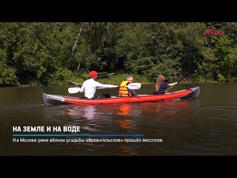 На Москва-реке вблизи усадьбы «Архангельское» прошёл экосплав