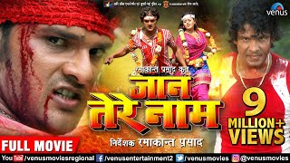 Jaan Tere Naam - Full Movie   Khesari Lal Yadav & Tanushree   Superhit Bhojpuri Action Movie