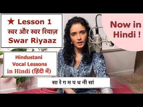 Lesson 1 Hindi |  स्वर और स्वर रियाज़ | Indian Classical Lessons | Bidisha Ghosh