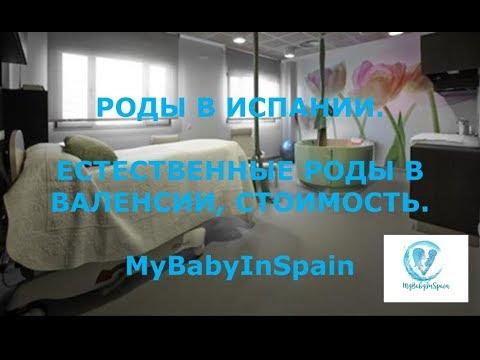 РОДЫ В ИСПАНИИ. Естественные роды в ВАЛЕНСИИ. Стоимость. MyBabyInSpain.