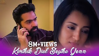 Karthik Dial Seytha Yenn - A Short Film by Gautham Vasudev Menon | STR | Trisha | A R Rahman  SCIENTIFIC METHOD | PHYSICAL WORLD #1 | CBSE CLASS 11 PHYSICS CHAPTER 1 | YOUTUBE.COM  #EDUCRATSWEB