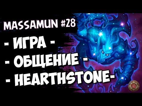 ⭐Hearthstone⭐ Самый ФАНОВЫЙ и ДОБРЫЙ СТРИМ на просторах YouTube #28 (◕ω◕) - Massamun