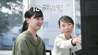 草苑保育専門学校 学校紹介
