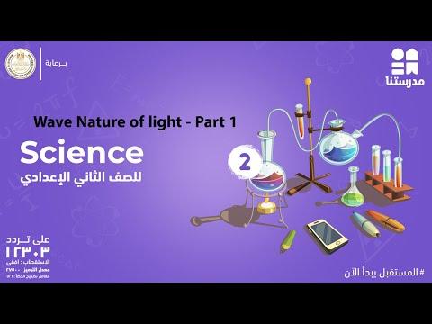 Wave Nature of light | الصف الثاني الإعدادي | Science - Part 1