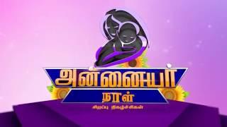 Annayar dhinam- may 14th promo