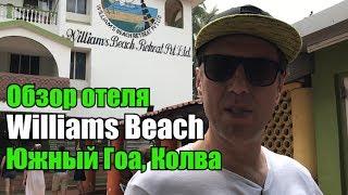 Williams Beach Retreat, Южный Гоа, Колва