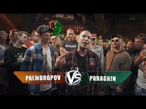 VERSUS: FRESH BLOOD 4 (Palmdropov VS Paragrin) Этап 3