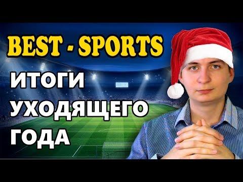 Best Sports / Итоги уходящего года! Результаты последних 3 месяцев!