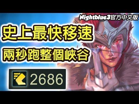 「Nightblue3中文」這100%會被削弱啦!史上最快移速掠食者+鬼步葵恩!兩秒跑整個地圖啦!