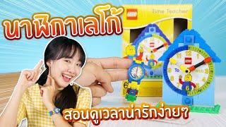 ซอฟรีวิว: นาฬิกาเลโก้ DIY ต่อเองได้ ใช้ได้จริง!!【 LEGO Time Teacher 】