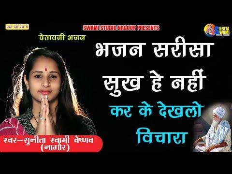 bhajan saresa sukh hai nhi