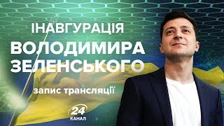 Інавгурація Володимира Зеленського   Повний запис трансляції на 24 каналі