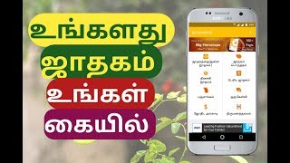 best tamil astrology software free download - Thủ thuật máy tính