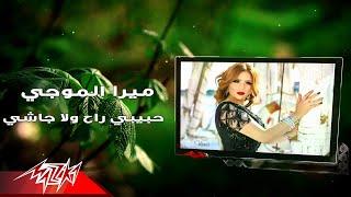تحميل اغاني Mira El Mogy - Habiby Rah Wala Ghashy | ميرا الموجى - حبيبى راح ولا جاشى MP3