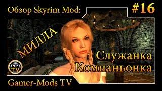 ֎ Служанка - Компаньонка Милла ֎ Обзор мода для Skyrim #16