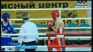 В Астрахани прошёл турнир по боксу