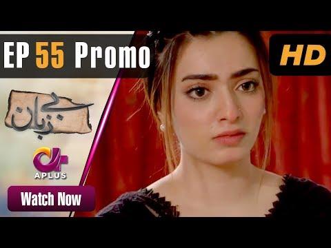 Pakistani Drama | Bezuban - Episode 55 Promo | Aplus Dramas | Usama Khan, Nawal Saeed, Junaid