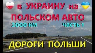 ДОРОГИ ПОЛЬШИ.#63НаПОЛЬСКОМ АВТО в Украину.2000 км. Часть1.АВАРИЯ.ТАМОЖНЯ