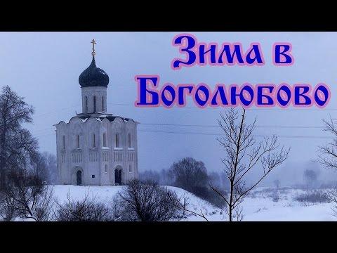 Боголюбово. Монастырь и церковь Покрова на Нерли. Боголюбово основал князь Андрей Боголюбский