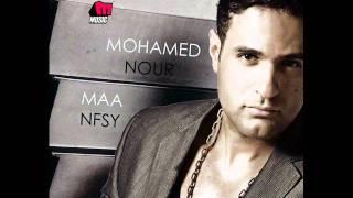 Mohamed Nour - Lina f Ba3d / محمد نور - لينا فى بعض