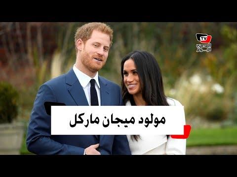 المولود الملكي في بريطانيا .. ليس كأي مولود !