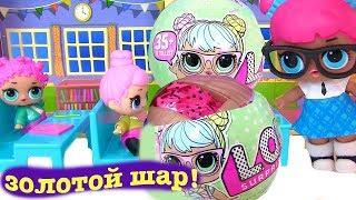 LOL #ЗОЛОТОЙ ШАРИК!Surprise Dolls Видео для Детей Пупсики ЛОЛ #Одевалки Color Change Сюрпризы
