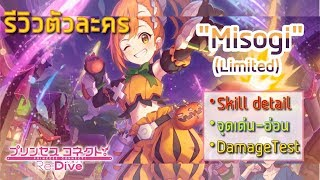 Misogi  - (Princess Connect! Re:Dive) - プリコネR - Princess Connect Re:Dive - Little Lyrical - [ Misogi - Commu 01 ] - [VOSTFR]