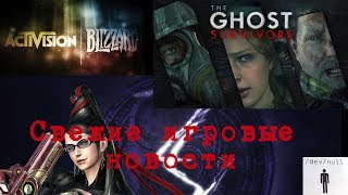 Bayonetta 3, Кого уволили Blizzard Досталось на Apex The Division 2 и DLC Resident Evil 2