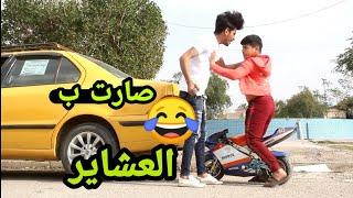 حسوني بطح داعم سيارة ليث توثيه وصارت مشكله جبيره تحشيش 2019 | ليث الفقير