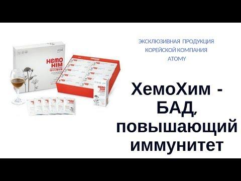 ХемоХим - препарат, повышающий иммунитет. Продукция корейской компании Atomy