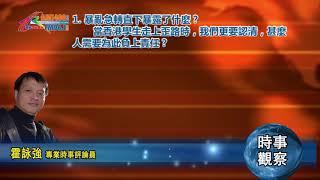 11132019時事觀察第1節:霍詠強 -- 暴亂急轉直下暴露了什麼?