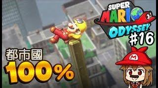 【阿薩】超級瑪利歐奧德賽   #16 都市國100%
