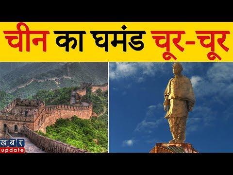 Statue of Unity ने तोड़ दिया China का इतना बड़ा घमंड | Khabar Update