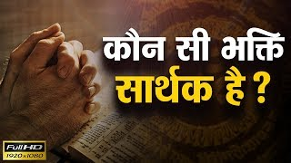 कौन सी भक्ति सार्थक है? Pujya Shri Pundrik Goswami Ji