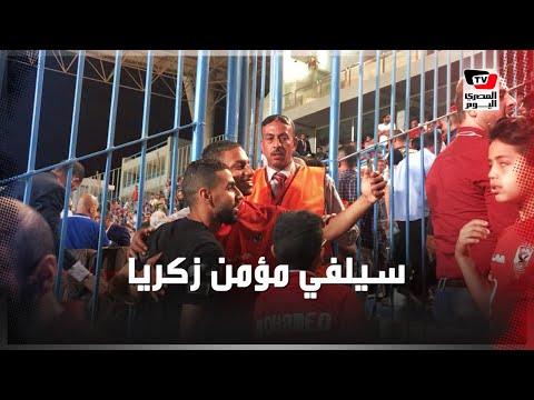 جماهير الأهلي تلتقط «السيلفي» مع مؤمن زكريا بمدرجات «بتروسبورت»