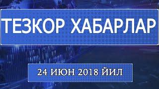 ТЕЗКОР ЖИНОЯТ ХАБАРЛАРИ. 24 ИЮН 2018 ЙИЛ