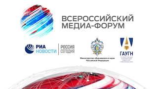 Всероссийский медиа-форум