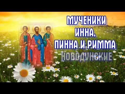 Мученики И́нна, Пи́нна и Ри́мма Новодунские - ДНИ ПАМЯТИ: 2 февраля и 3 июля.