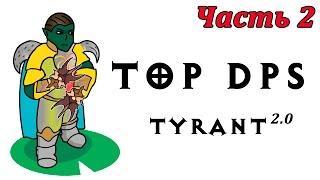 Top DPS - Tyrant - ЧАСТЬ 2