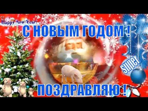 Короткие красивые поздравления с Новым годом и пожелание в новый год !