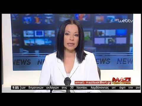 Τίτλοι Ειδήσεων στις 09:00 | 09/06/2019 | ΕΡΤ