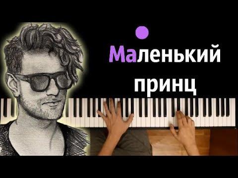 ЛСП - Маленький  принц ● караоке   PIANO_KARAOKE ● ᴴᴰ + НОТЫ & MIDI