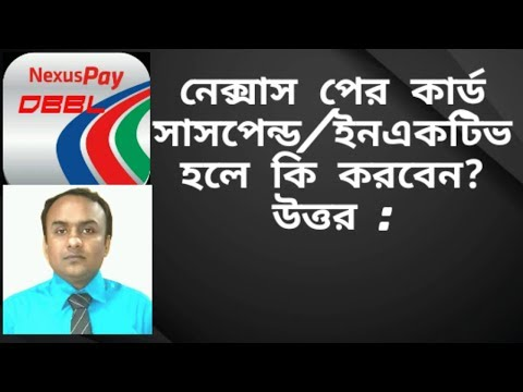 Nexus pay || How to solve nexus pay card inactive or suspended problem.NOTUN BD