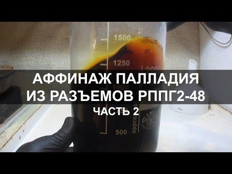 Аффинаж палладия из разъемов РППГ2-48 (Часть 2)