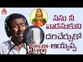 Ayyappa Super Hit Songs 2019 | Nanu Nee Vaadanukuni | Ayyappa Swamy Song | Amulya Audios And Videos